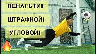 Стандартные положения! Тренировка вратарей. Goalkeeper Training.