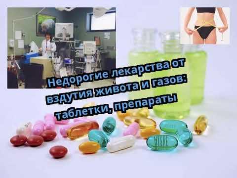 Недорогие лекарства от вздутия живота и газов: таблетки, препараты