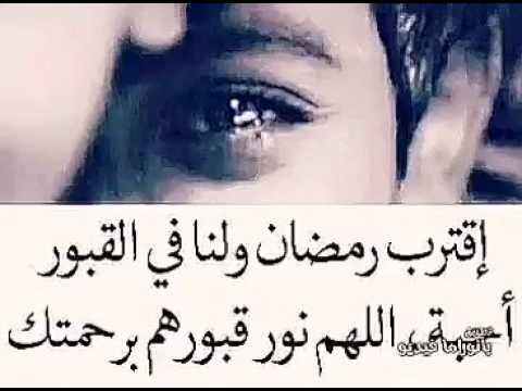 إقترب رمضان ولنافي القبورأحبه اللهم نور قبورهم برحمتك Youtube