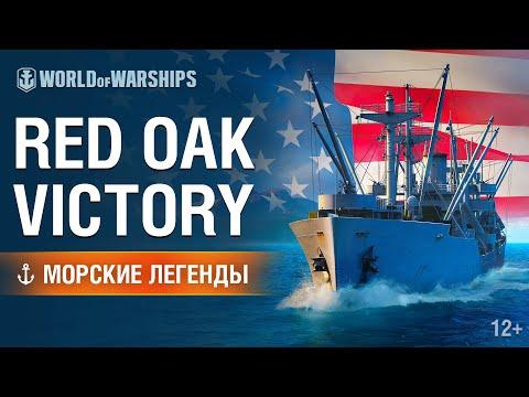 Морские Легенды: Red Oak Victory | World of Warships