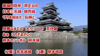 松山順 - ~災害復興~輝け 熊本城