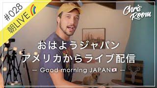 おはようジャパン#028 幸せな1週間になる月朝ライブ