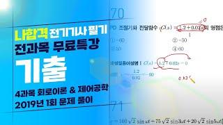 [나합격 전기기사 필기 Section 09] 회로이론 …