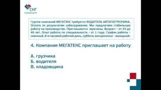видео Тестирование по русскому языку для иностранных граждан онлайн