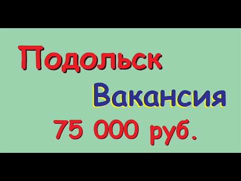 Свежая вакансия и работа от прямого работодателя в Подольске Московской области 75000 руб