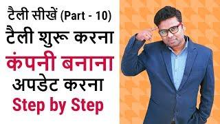 How to Start Tally ERP 9, Create a Company Tally ERP 9 Hindi - Tally Tutorial Hindi Part 10