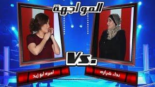 #MBCTheVoice - اميره ابو زيد، و نداء شراره - يا قلبي سيبك- مرحلة المواجهة