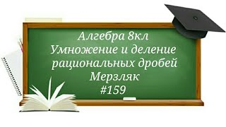 Умножение и деление рациональных дробей. Алгебра 8кл Мерзляк#159
