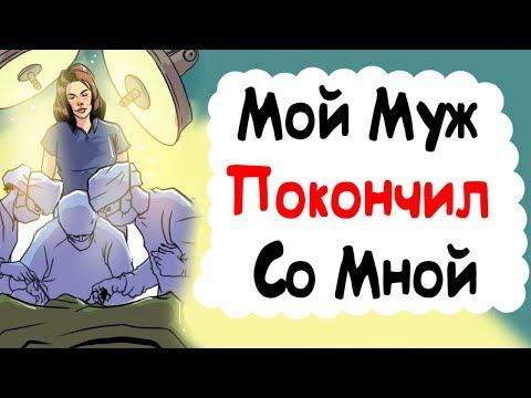 Мой Муж Покончил Со Мной (анимация)
