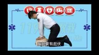新北市政府消防局_心肺復甦術CPR教學影片(重複2次)