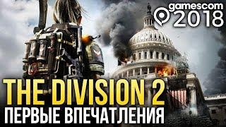 THE DIVISION 2 - Первые впечатления   gamescom 2018