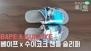 베이프 x 수이코크 샌들 슬리퍼 1ST 카모 DAO