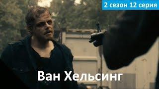 Ван Хельсинг 2 сезон 12 серия - Промо (Без перевода, 2017) Van Helsing 2x12 Promo