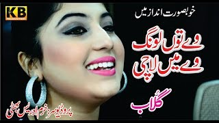 LAUNG LAACHI || GULAAB || OFFICIAL || kb production