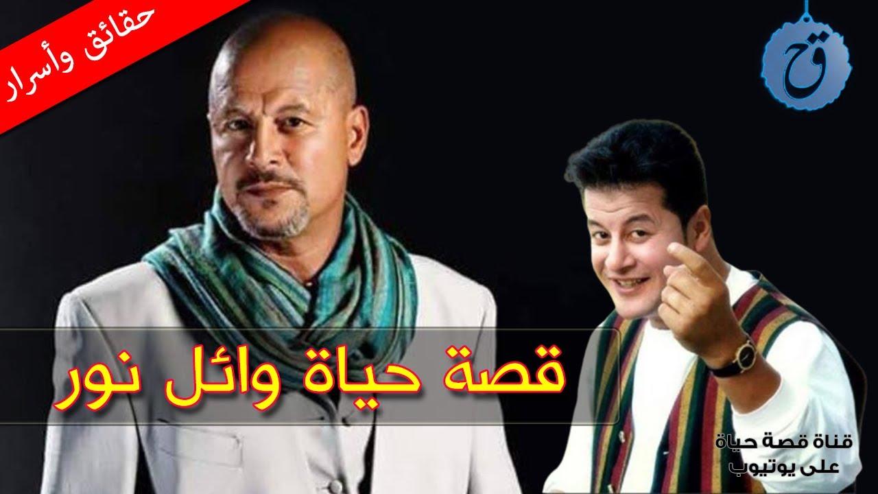 قصة حياة واسرار وائل نور.. رحل قبل أن يرى ابنه.. وما حقيقة ميراثه الضخم؟