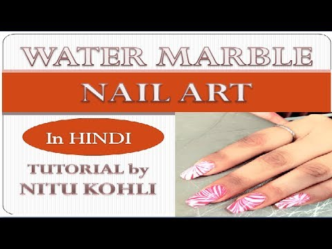 Water marble nail art tutorial in hindi tips tricks to do water marble nail art tutorial in hindi tips tricks to do water marble nail art at home in hindi prinsesfo Choice Image