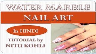 Water Marble Nail Art Tutorial in HINDI | TIPS & TRICKS TO DO WATER MARBLE NAIL ART AT HOME IN HINDI