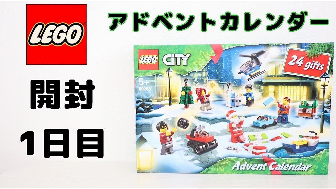 カレンダー 2020 アドベント レゴ