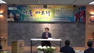 진정한 리더 예수 - 김승진 목사님(예수운동연대 제1회…
