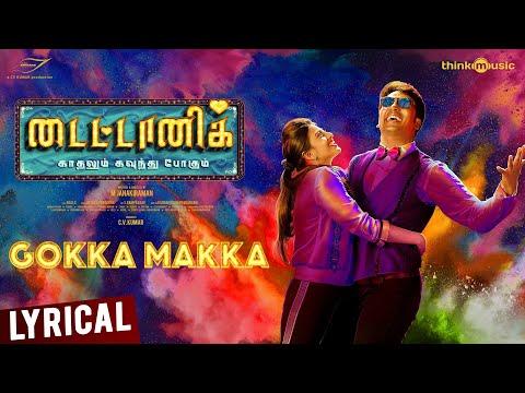 Titanic   Gokka Makka Song Lyrical   STR   Kalaiyarasan, Anandhi   Nivas K Prasanna   M. Janakiraman