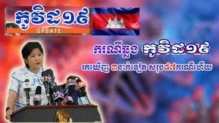 កើនទៀតហើយកម្ពុជារកឃើញអ្នកឆ្លងកូវិដ-19៣នាក់បន្ថែមទៀតសរុបកើនដល់៨៧នាក់ហើយ|Khmer News Sharing