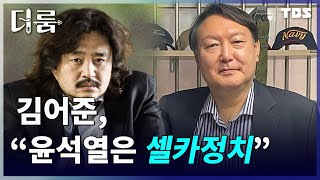 """김어준, """"윤석열은 셀카정치"""" · 언론의 백신비판, 태…"""