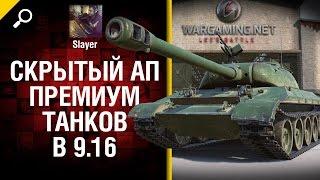 Скрытый ап премиум танков в 9.16 - Будь готов! - от Slayer [World of Tanks]
