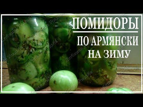 Помидоры на зиму по армянски. Зеленые маринованные помидоры
