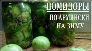 Помидоры на зиму по армянски Зеленые маринованные помидоры