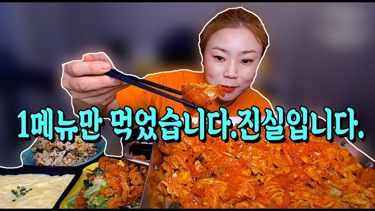 오늘은 껍데기곱창만!!! 20200915/Mukbang, eating show