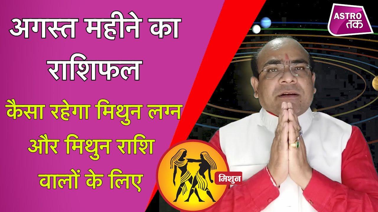 अगस्त महीने का राशिफल, कैसा रहेगा मिथुन राशि और मिथुन लग्न वालों के लिए   Pandit Diwakar Tripathi
