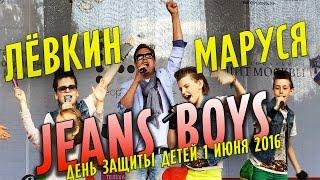 [CamRip Live] Владимир Лёвкин, Jeans Boys, Маруся - День защиты детей 2016