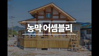 통나무집 농막 / 한국통나무학교