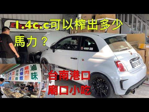 義大利Abarth 1.4的小車三階可以榨出多少馬力?!#經典車業 #月童 #MSTperformance #台南港口里廟口小吃