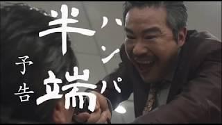田口トモロヲ × いまおかしんじ  任侠映画「半端」予告映像 田口トモロヲ 検索動画 7