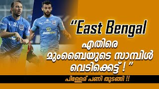 അവർ തിരിച്ചു വന്നു ! | Mumbai city fc vs Sc east bengal | Hugo Boumouse | Donix clash | ISl |
