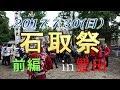 石取祭【本番・日曜】前編