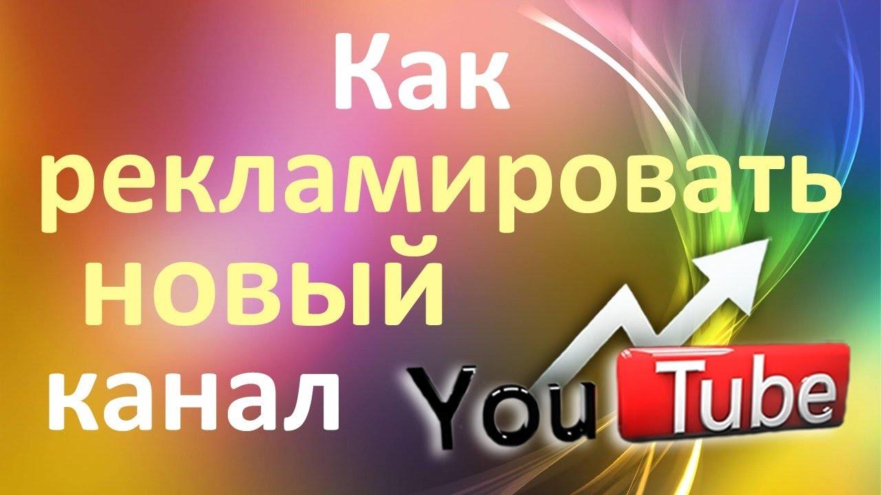 Рекламировать канал youtube как рекламировать массаж без лицензии