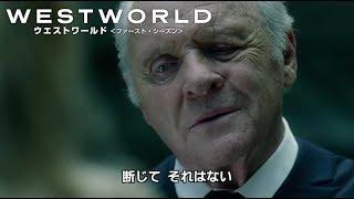 ウエストワールド<ファースト・シーズン> 第1話