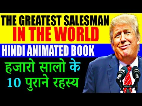 The Greatest Salesman in the World by Og Mandino in Hindi Mp3