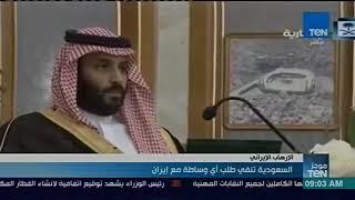 موجز TeN - السعودية تنفي طلب أي وساطة مع إيران