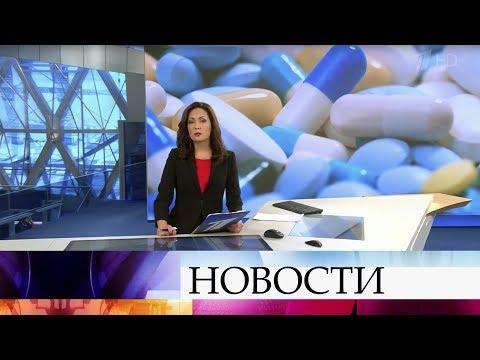 Выпуск новостей в 15:00 от 07.02.2020