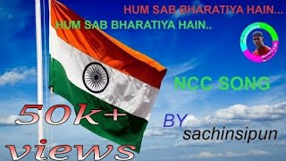 NCC SONG FULL LYRICAL VIDEO(HUM SAB BHARATIYA HAIN )By sachinsipun