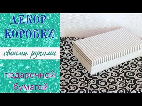 КАК декорировать КОРОБКУ для ХРАНЕНИЯ подарочной бумагой #OlgaOrganizeDIYHome