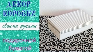КАК декорировать КОРОБКУ для ХРАНЕНИЯ подарочной бумагой #OlgaOrganizeDIYHome(Всем привет! Сегодня продолжу видео на тему коробки для хранения. И теперь покажу, как можно декорировать..., 2015-06-01T21:44:38.000Z)