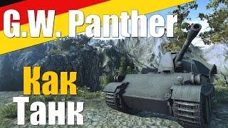 G.W. Panther - Как танк?(В этом видео главным героем выступит G.W. Panther, САУ 7-го уровня из ветки Германии. Приятного просмотра! Канал..., 2016-04-19T16:56:31.000Z)