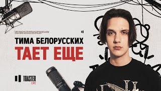 ТИМА БЕЛОРУССКИХ - Тает еще | Toaster Live