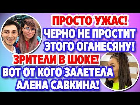 Дом 2 Свежие новости и слухи! Эфир 18 ФЕВРАЛЯ 2020 (18.02.2020)