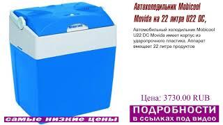 Автохолодильник Mobicool Movida на 22 литра U22 DC, смотреть видео обзор
