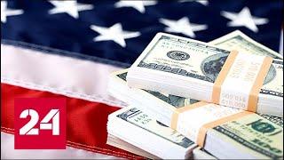 США признали зависимость от российской экономики. 60 минут от 16.10.18